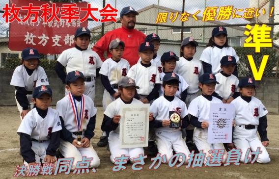 【ジュニア】枚方秋季大会準優勝!